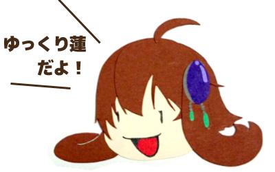 ykkr_ren_02