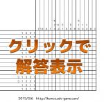 20150306_pazzle_1_click