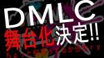 まさかの舞台化決定!!「D.M.L.C.-デスマッチラブコメ-」