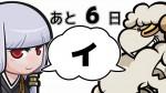 「レイジングループ」発売日まで、あと6日!