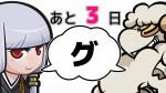 「レイジングループ」発売日まで、あと3日!