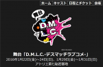 【速報】舞台「D.M.L.C.-デスマッチラブコメ-」チケット取扱開始のようです