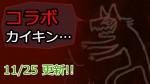 「レイジングループ」公式ページ更新!! 第3回目は声優さんと楽曲紹介、無料配信!!