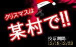 【追記アリ】【告知】クリスマス特別企画「4人ぽっちのクリスマスツアーin山中の某ヤヴァい集落」 始動!!