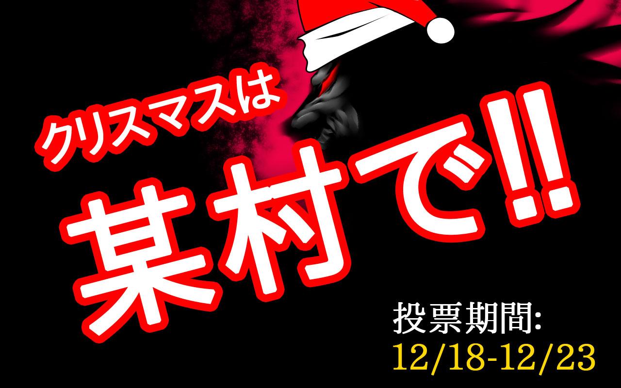 christmasfujiyoshi