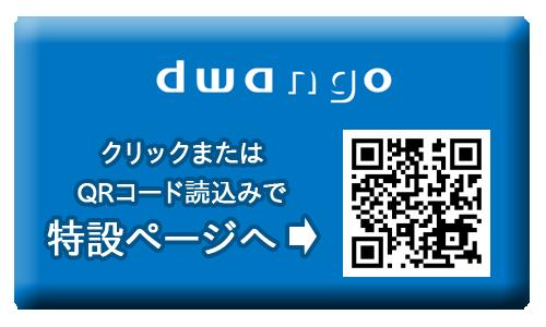 dwango